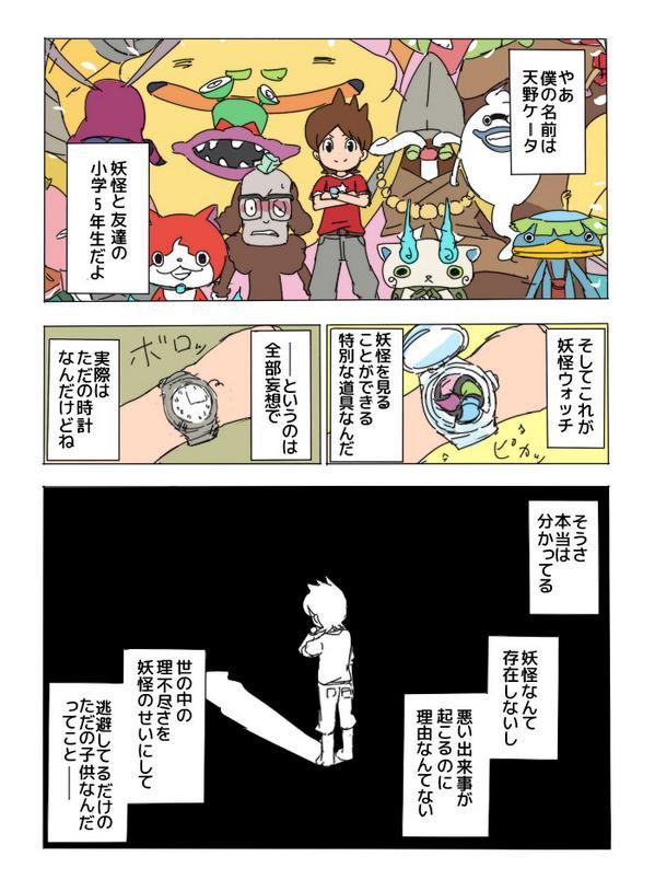 妖怪ウォッチ pic.twitter.com/6HDZVslEcG