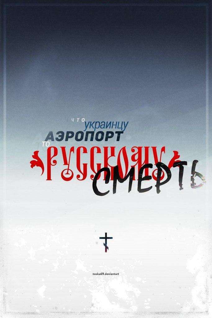 Танковый бой в Донецком аэропорту: украинские танкисты и артиллеристы сражаются с российскими наемниками - Цензор.НЕТ 5115