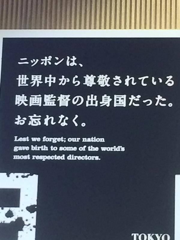 黒澤自身はニッポンに不満たらたらだったことも、お忘れなく。 http://t.co/8BUeLMDJlW