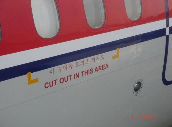 북한 고려항공 비상탈출법이라는. 직설적이다! 패기있다! http://t.co/XRVJRMoR5L