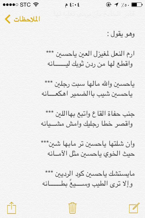 معارك الشمري On Twitter قصيدة عبدالله بن رشيد ال رشيد مغيزل العين ياحسين Http T Co Vwccnory1h