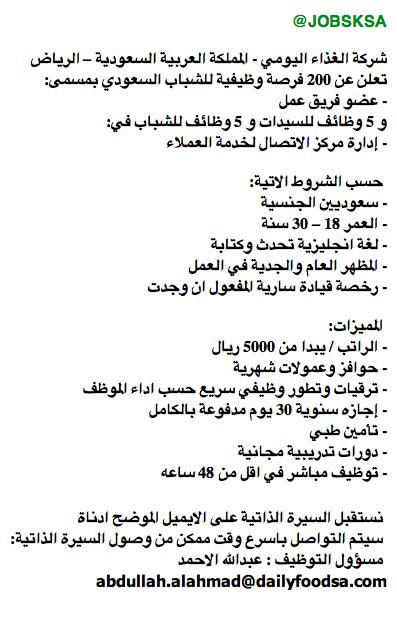 وظائف للرجال بالسعودية الاثنين 3-1-1436-وظائف B04M1UXCEAANtbA.png: