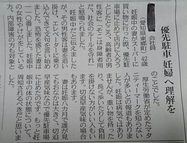 男「妊婦の嫁が優先駐車場に車停めたら爺に怒鳴られた」女「私は手紙で抗議された」