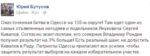 Порошенко надеется на окончательные результаты выборов до 3 ноября - Цензор.НЕТ 7179