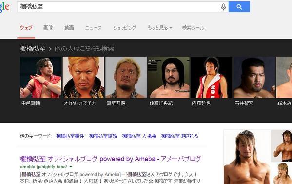 グーグルせんせえ、 後藤選手だけなんかちがいます http://t.co/H6KJ9fGd9P