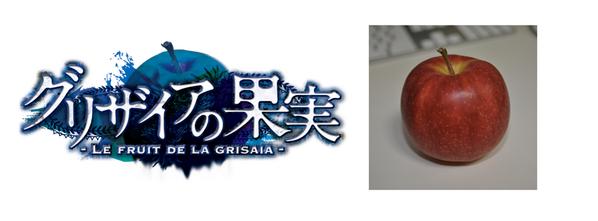 グリザイアのロゴの後ろにあるリンゴは、おれが相模大野の八百屋で買ってきて撮影したやつです #gurikaji http://t.co/p0MPrAJdP7
