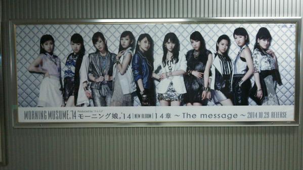 モーニング娘。娘。'14「NEW ALBUM 14章〜The message〜」ポスター@東京駅丸の内地下中央改札外横 http://t.co/d6wtuYoHat