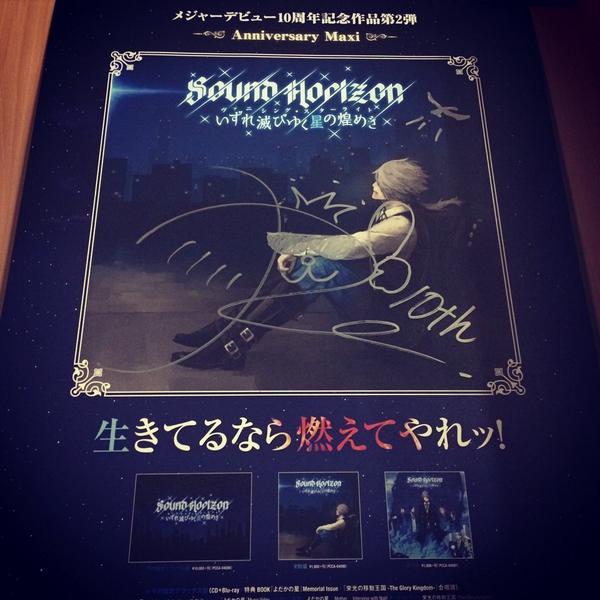 """【バズ・プレ】Sound Horizon""""ハロウィンプレゼント!Revoさんのサイン入り『ヴァニシング・スターライト』ポスター!応募方法は公式RT&フォローしてくれた方、抽選で1名の方に★応募締め切りは2014年10/31中まで! http://t.co/QWtJACLPOl"""