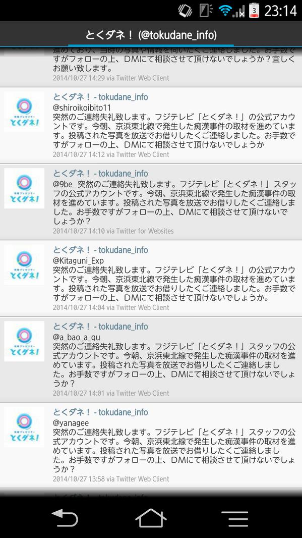 さっきのとくダネのアカウント@tokudane_info見てみたら完全にアレな感じでンwって感じだ http://t.co/JdudZ8PoWA