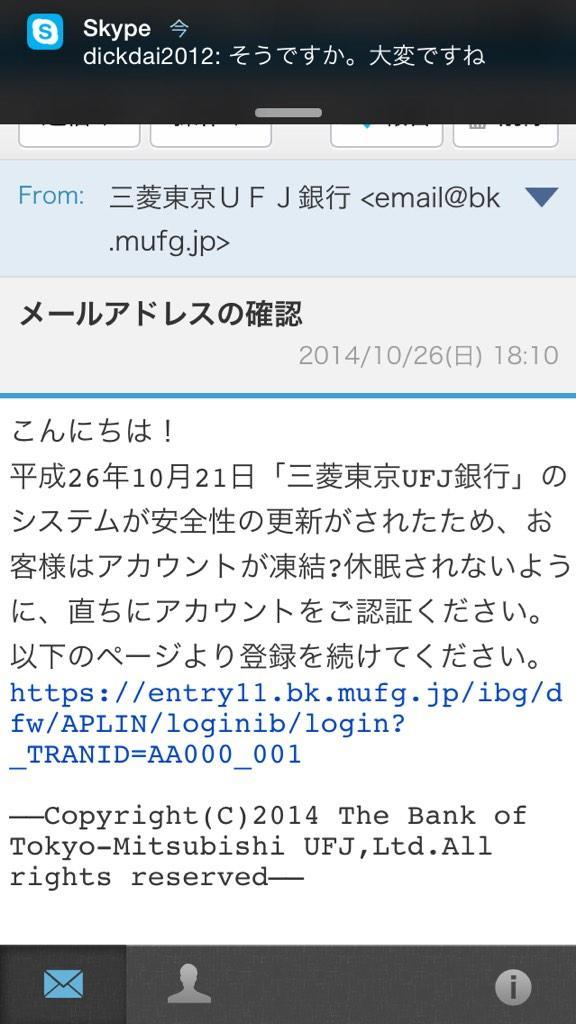ついに三菱UFJ銀行のフリしたフィッシングメールが自分にも届いた。取扱注意!間違ってもクリックしてはなりません。 http://t.co/M7WbwkmX4m