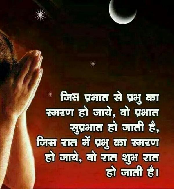 Pradipta On Twitter Good Night World May God Bless You