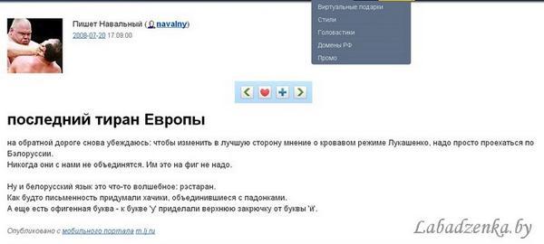 білоруська мова