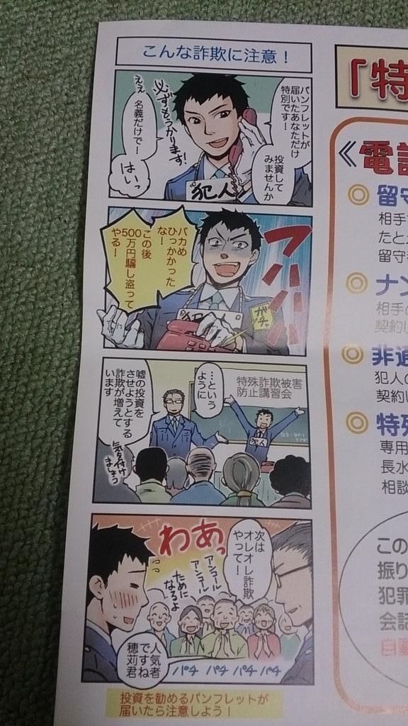 某長野県警のチラシもらった pic.twitter.com/2IsYDDIiZy