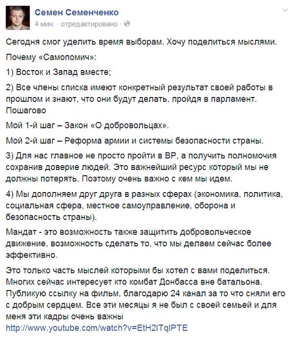 Причина Иловайского котла - действия и бездействия Муженко, Литвина и Гелетея, - Юрий Береза - Цензор.НЕТ 2927