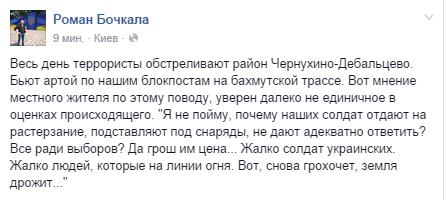 Марина Порошенко посетила украинских бойцов на Донбассе и привезла им теплые вещи - Цензор.НЕТ 5049
