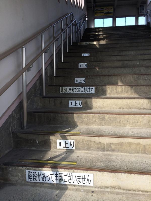 ずいぶん低姿勢な喜多方駅の階段 pic.twitter.com/KodxEX1QZR