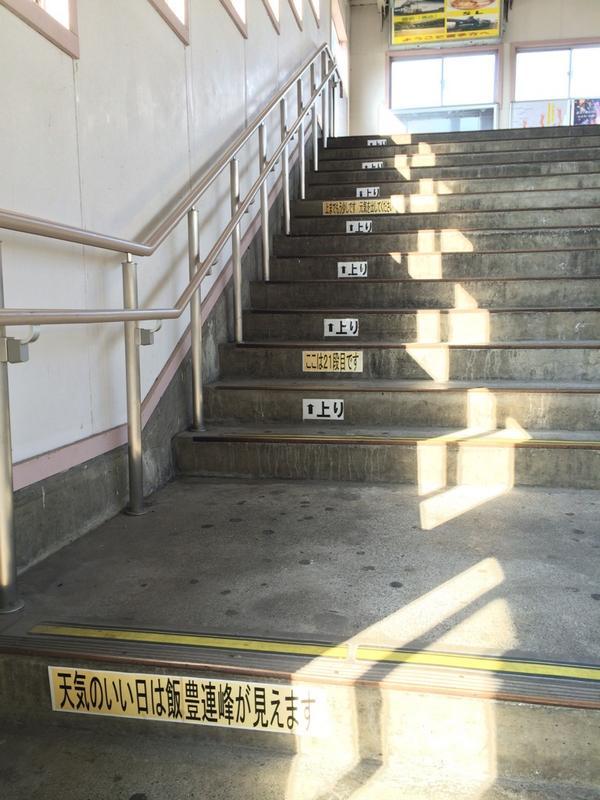 ずいぶん低姿勢な喜多方駅の階段