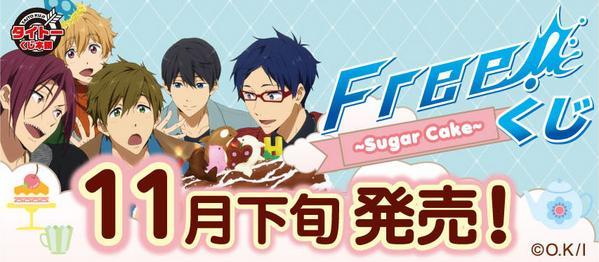 11月下旬発売タイトーくじ本舗「TVアニメFree!~Sugar Cake~」 キャラトイブログを更新! デフォルメフィギュア賞~Cake ver.~を公開