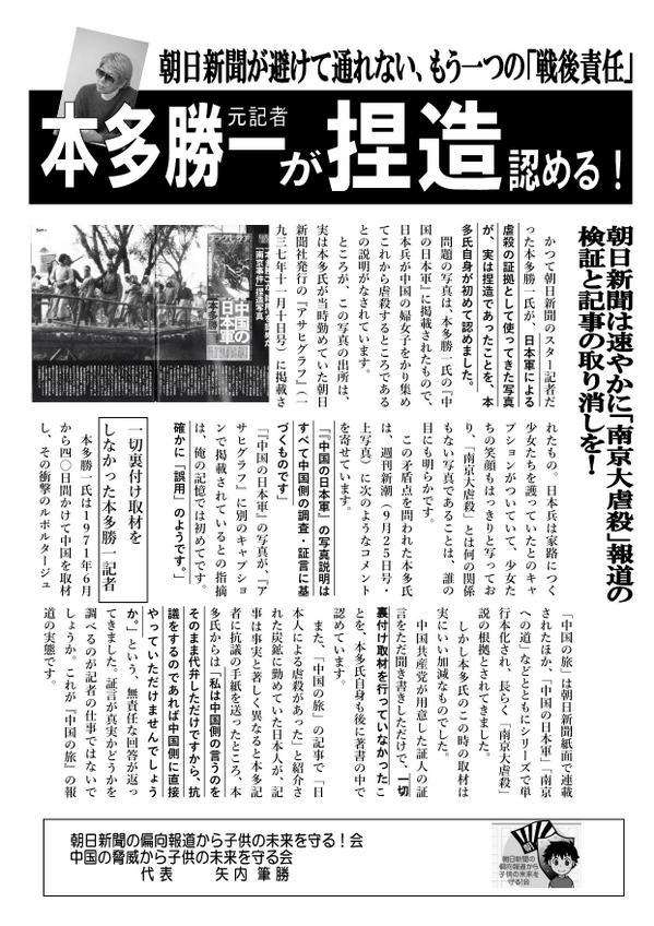 【シェア・拡散希望!】 本多勝一元記者が捏造認める!朝日新聞が避けて通れない、もう一つの「戦後責任」チラシ第二弾!従軍慰安婦だけでなく、南京大虐殺を捏造したのも朝日新聞です!同社は速やかに南京報道の検証と記事の取り消しを! http://t.co/fcUqMYBHC6