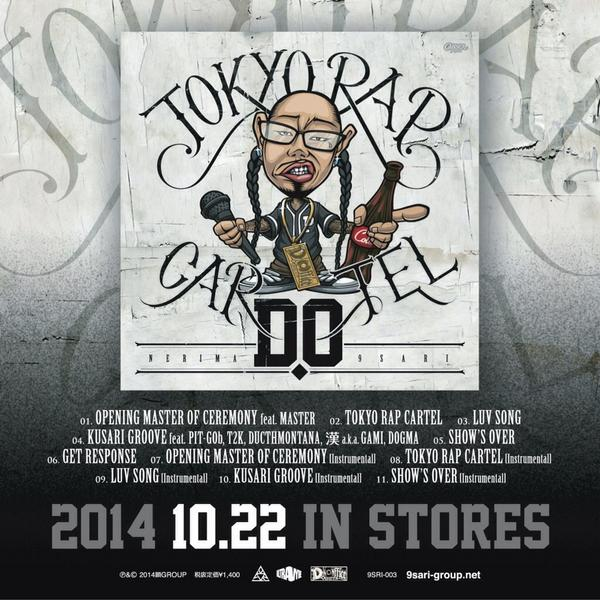 D.O / TOKYO RAP CARTEL -  8/20ベスト盤「D.O THE BEST」自ら原案した映画「HO~欲望の爪痕」DVDを!さらに新作登場! BOOT STREET   http://t.co/IyC5gBlggg http://t.co/Cm8BvJneIs