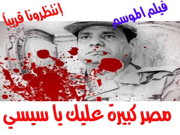 فيلم الموسم  إنتظرونا قريباً  مصر كبيرة عليك ياسيسي http://t.co/SAOOCtano3