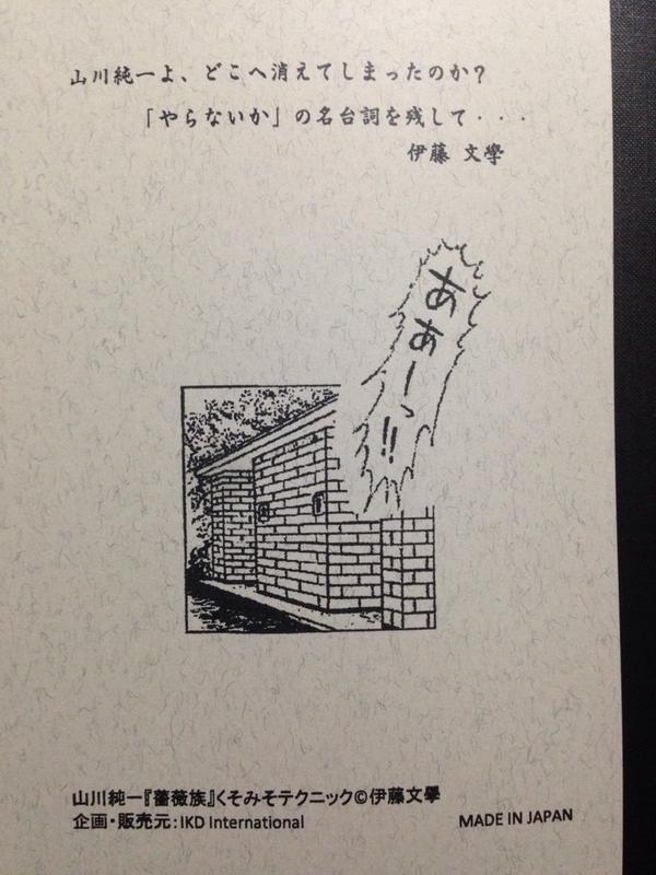 """伊藤文學 on Twitter: """"山川純一..."""