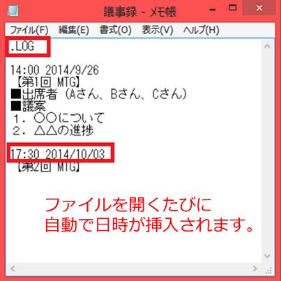 メモ帳の小ネタ。メモ帳の 1 行目に「.LOG」と入力しておけば、ファイルを開くたびに自動で日時が挿入されます。議事録など時系列に記録を取る時に便利です。⇒ http://t.co/1gLimqq4Cx http://t.co/AkLCAYlPfj