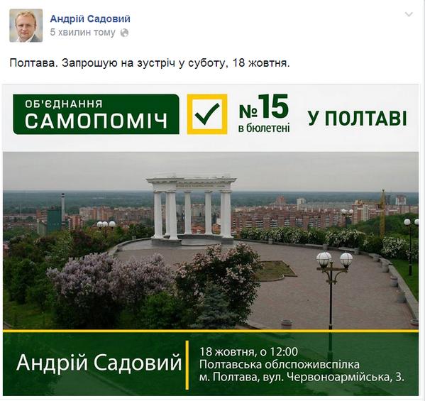 """""""Самопоміч"""" в третий раз побеждает на национальных дебатах 1+1 - Цензор.НЕТ 3134"""