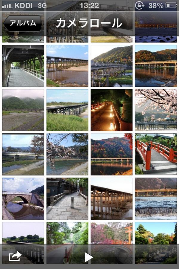 石垣くんの画像フォルダが橋の写真でいっぱいなのってどんな感じだろうと思ったのでこれで擬似体験してみてください http://t.co/oUkdukSU8G