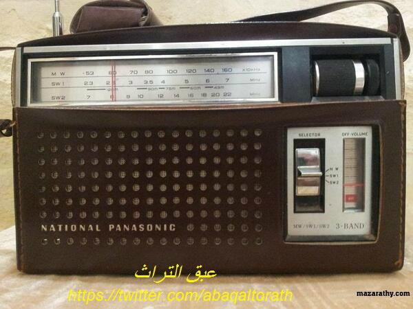راديو ناشيونال قديم