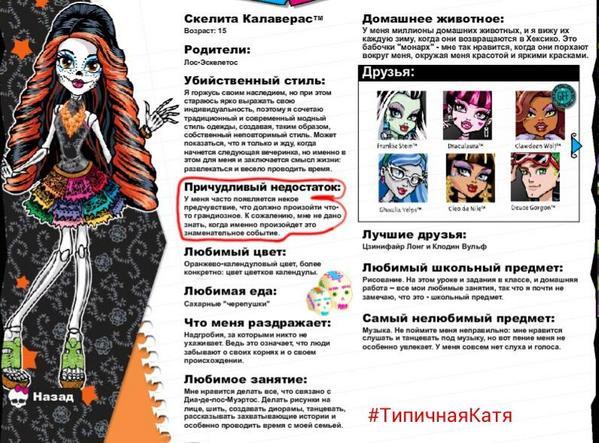 Биографии монстер хай в картинках на русском