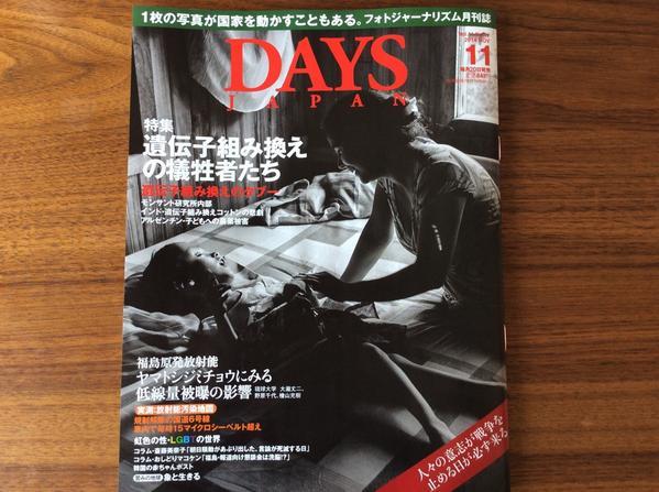 DAYS JAPAN11月号が届いた。【遺伝子組換えの犠牲者たち】が特集だ。子供達は農薬に蝕まれ、農民は自殺する。 日本の私達も対岸の火事ではないと思う。だってF1によって日本の種苗会社も種子を支配しつつあるから。 http://t.co/d89ANXbAA5