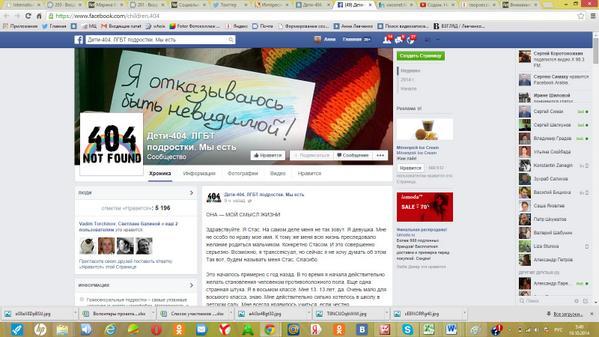 Какие есть социальные сети для лесбиянок