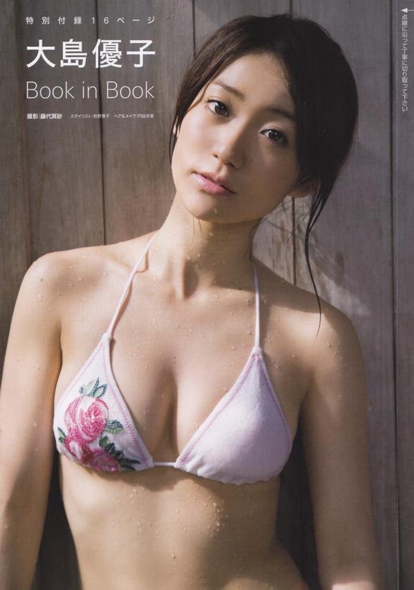超セクシー!な大島優子の画像です!AKB48好きも大島優子推しもRT&フォローよろしくお願いします!
