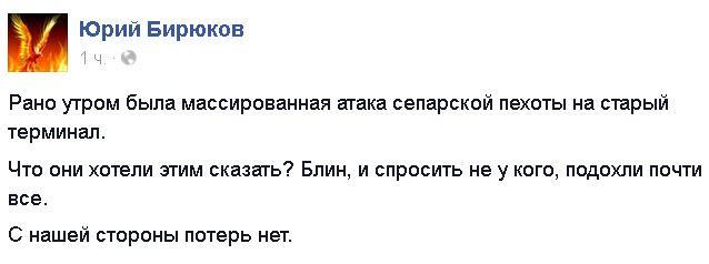 Террористы нанесли минометный удар по Авдеевке, - СНБО - Цензор.НЕТ 1998