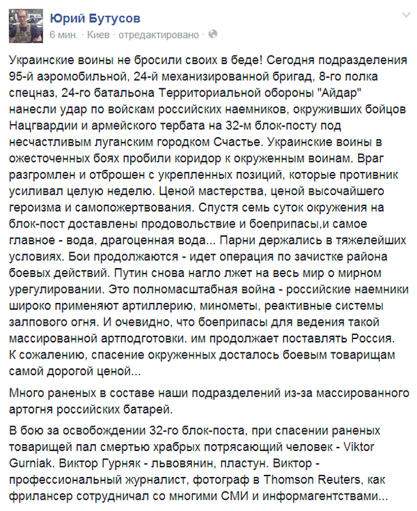 "В бою погиб воин-журналист, фотокор ""Reuters"" Виктор Гурняк - доброволец ""Айдара"" спасал раненных товарищей - Цензор.НЕТ 5508"