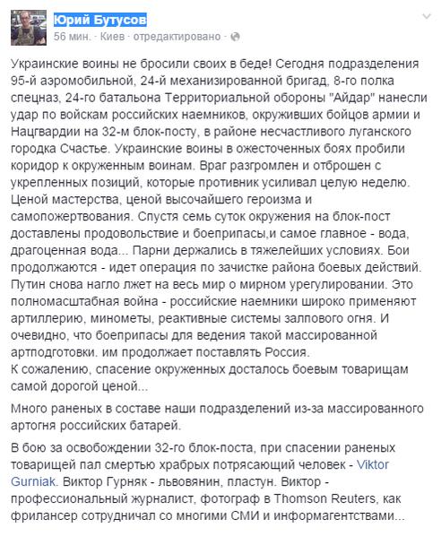 В районе Донецкого аэропорта сегодня не было ни одного обстрела, - Селезнев - Цензор.НЕТ 7652