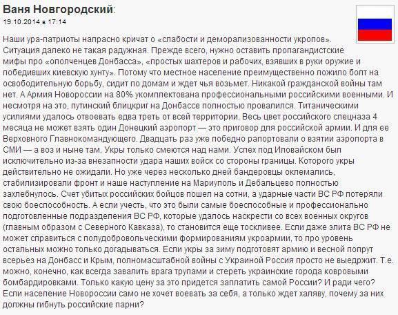 """Ситуация на Донбассе: наиболее """"горячими точками"""" остаются Счастье, Дебальцево и донецкий аэропорт - Цензор.НЕТ 5414"""