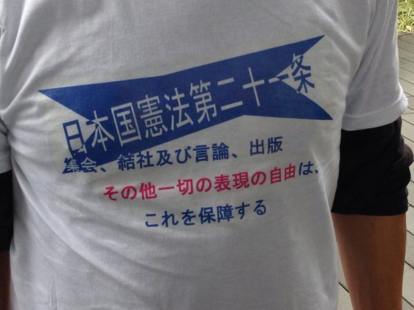このTシャツを裁判所は止めました。 http://t.co/JY9gYdABGF