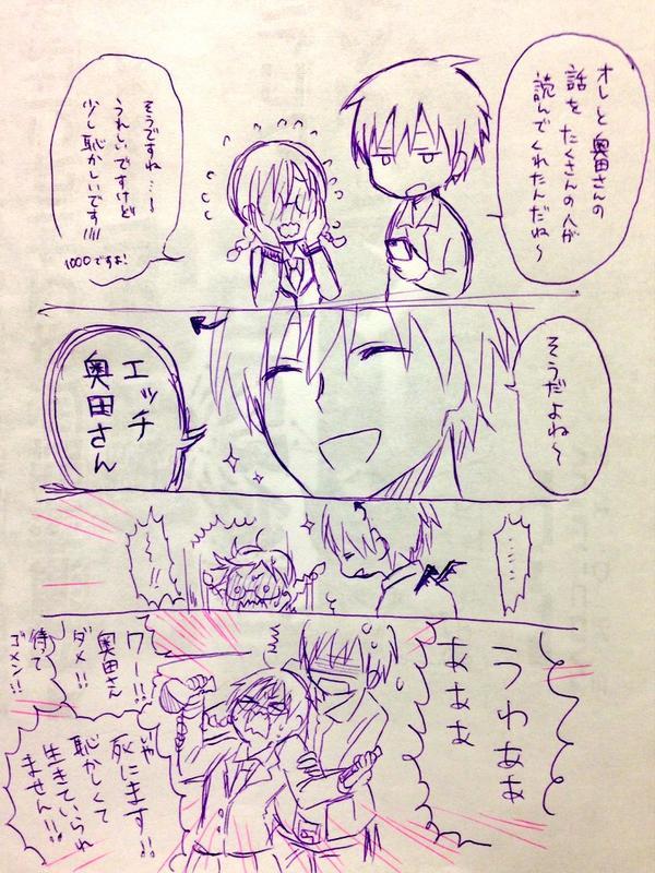 カル渚 pixiv 漫画