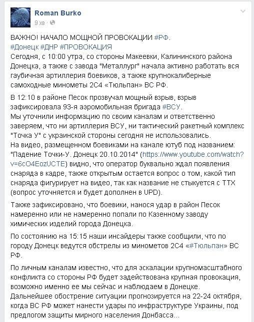 Украинский кризис - результат неспособности Запада реагировать на агрессивную риторику России, - The Washington Post - Цензор.НЕТ 3691