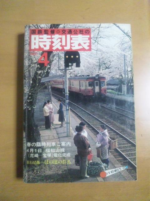 難波の古本屋で手にいれた1981年4月号の交通公社時刻表 この桜のトンネル、見覚え有りませんか? そう、のとさくら駅こと能登鹿島駅です。郵便荷物車がついており、鉄道で郵便輸送をしていたこともわかります。 http://t.co/GK4oVi097D