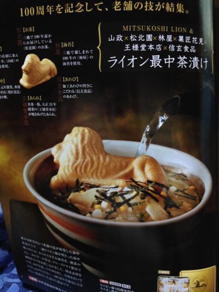 三越が100周年を記念してライオン像の最中茶漬けを発売。大体一個500円ってとこか。あわびが入ってる。 pic.twitter.com/e1mbp8a6n3