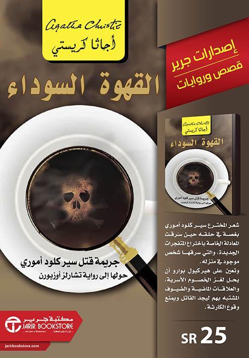 مكتبة جرير On Twitter استمتع بقراءة رواية القهوة السادة لأجاثا كريستي كتاب Http T Co 9euxfv2ky2