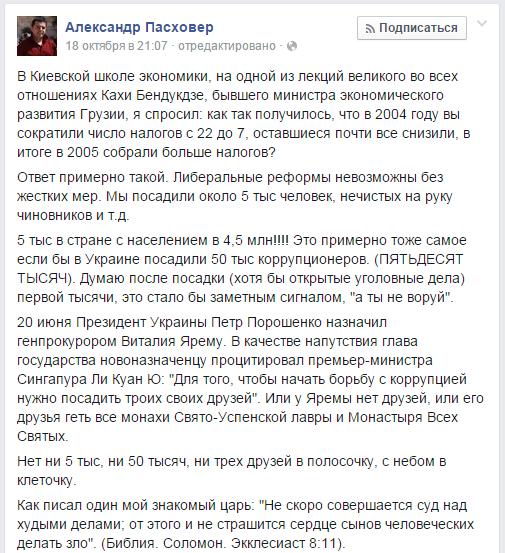 Яценюк: Украина проведет переговоры об увеличении программы МВФ - Цензор.НЕТ 2902