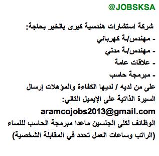 وظائف حكوميه الاربعاء 28-12-1435-وظائف حكومه B0ahJHNCEAI7ZcX.png: