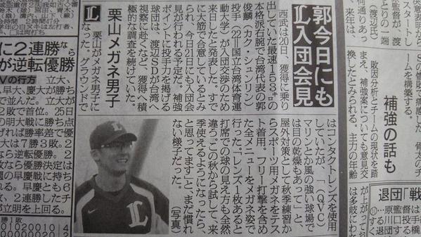 【日刊スポーツ】栗山メガネ男子 #seibulions http://t.co/sgGhaCNOKe