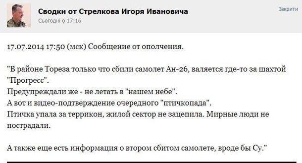 Геращенко: 2 800 людей остаются в списке заложников и пропавших без вести в зоне АТО - Цензор.НЕТ 5356