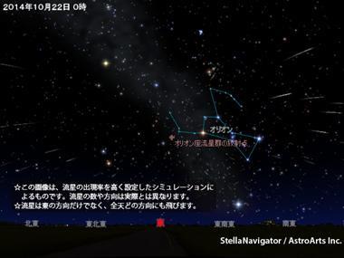 今日21日深夜~明日未明、オリオン座流星群が極大 http://t.co/qDOGFUsQPW 空の暗い場所以外、冬の星座先取り観望ついでに何個か見えるかも、といったところ。確実に流星を見たいなら12/14のふたご座流星群が狙いめ http://t.co/pSETPyOjgu