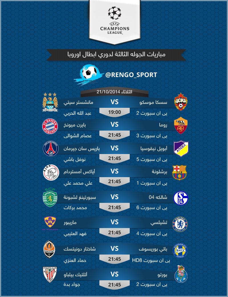 مباريات اليوم 2015